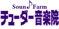 チューダー音楽院  Sound farm Tudor Music School